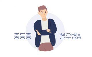 혈우병 charic-001